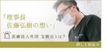 医療法人社団 宝樹会とは?
